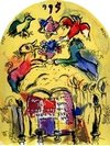ებრაული ჰოროსკოპი - ხეშვანი
