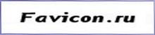 ფავიკონების შექმნის ონლაინ-სერვისები - Favicon.ru