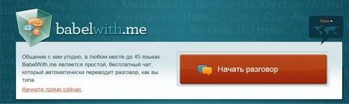 ონლაინ მთარგმნელები და ლექსიკონები - Babelwith.me