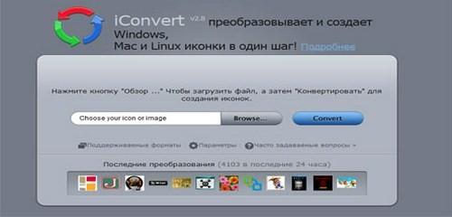 იკონების ონლაინ კონვერტორი - Iconverticons