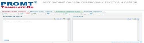 ონლაინ მთარგმნელები და ლექსიკონები - Translate.ru (PROMT)