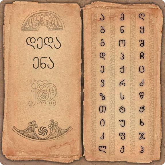 დედა ენა - ქართული ანბანი