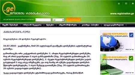 დომენზე და ჰოსტინგზე ინფორმაციის დადგენა - nic.net.ge