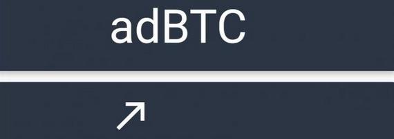 adBTC  - როგორ დავაგროვოთ ბიტკოინები